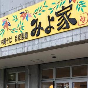 沖縄そば自家製麺みよ家(嘉手納町)