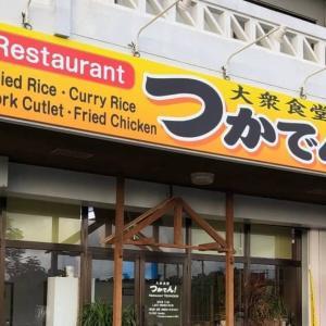 大衆食堂 つかでん!【新店舗】(沖縄市)