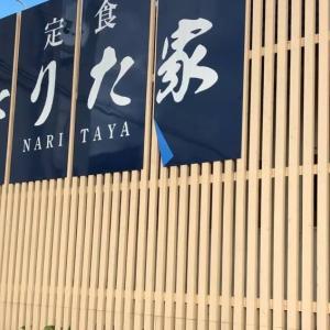 定食なりた家(宜野湾市)