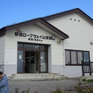 那須 板室温泉の旅 ~那須ロープウェイ山頂駅でかき揚げ蕎麦~