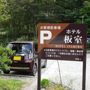 那須 板室温泉の旅 ~ホテル板室 一日目の夕食~