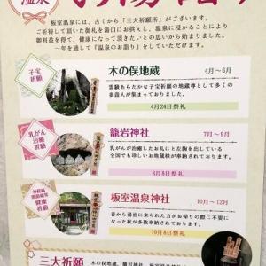 那須 板室温泉の旅 ~板室温泉神社へ ~