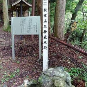 那須 板室温泉の旅 ~板室温泉神社参拝~