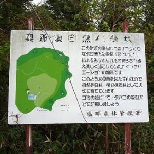 那須 板室温泉の旅 ~沼ッ原園地~