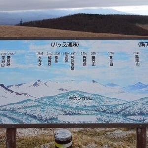 蓼科 横谷温泉の旅 ~霧ヶ峰富士見台~