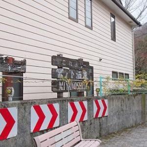 箱根の旅 ~パン屋さんめぐりへの道すがら~