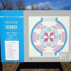 渋川の旅 ~フラワーパーク カリオンの花時計~