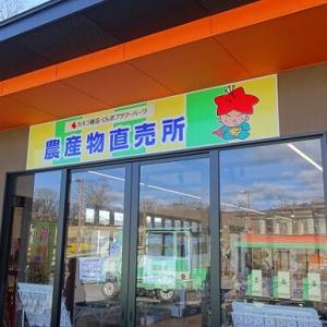 渋川の旅 ~フラワーパーク 農産物直売所~