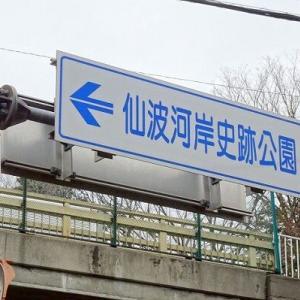川越ミニ旅 ~仙波河岸史跡公園~