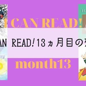 パルキッズのアイキャンリード/I CAN READ!13ヵ月目の効果
