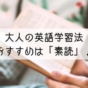 大人の英語勉強法。初心者、やり直し学習者、独学にもおすすめは素読!