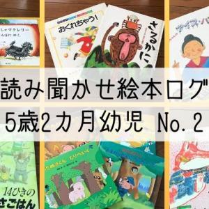 読み聞かせ絵本のログ5歳2ヵ月-NO.02