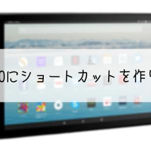 FireHD10のデスクトップにシルクブラウザのショートカットを作りたい!