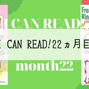 パルキッズのアイキャンリード/I CAN READ!22カ月目の効果