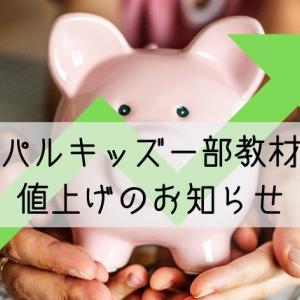 パルキッズ 7-dayEnglishが6月4日より値上げ。現行価格は5月27日まで!