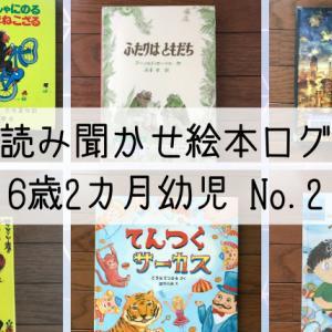 読み聞かせ絵本のログ6歳2ヵ月幼児-No.2