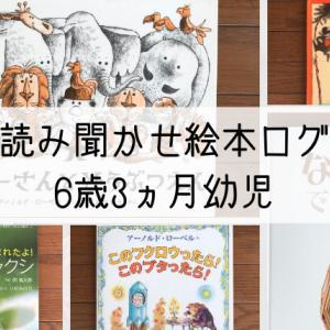 読み聞かせ絵本のログ6歳3ヵ月幼児