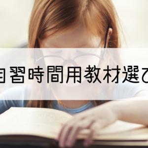 小学1年生の教材選びに悩む。自習に向いているものはどれ?