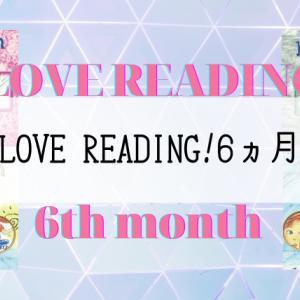 パルキッズのアイラブリーディング/I LOVE READING!6カ月目の効果