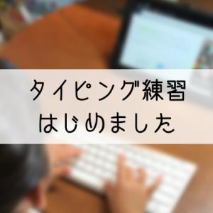 子どものタイピング練習はタブレット+キーボードと無料サイトTypingClubで手軽にチャレンジ!