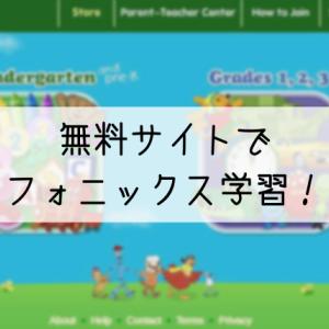 子どものフォニックス学習は無料サイト「Starfall Education」がおすすめ!