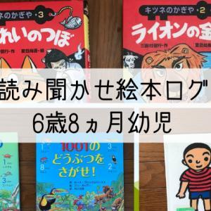 読み聞かせ絵本のログ6歳8ヵ月幼児(小学校1年生)
