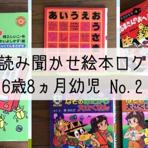 読み聞かせ絵本のログ6歳8ヵ月幼児(小学校1年生)No.2
