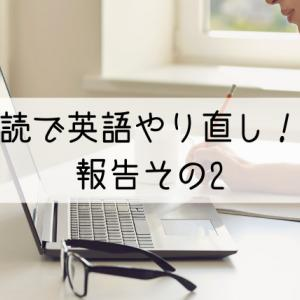 大人の英語やり直し。7-dayEnglish(素読)の成果 その2