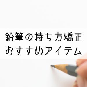 小学生の鉛筆の持ち方を直したい!矯正効果が高い鉛筆とサポーターは?