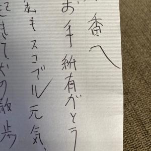 祖母からの手紙