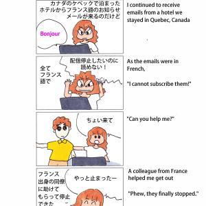フランス語のメールの止め方 / How to stop French emails