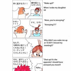 うちの娘の つじつま合わない文句 / My daughter's inconsistent complaint