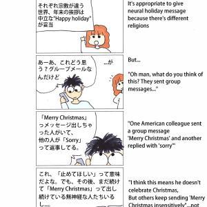 無神経なホリデーメッセージ / Insensitive holiday message