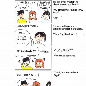 オーガイモリって何?/ What is Ogai Mori?