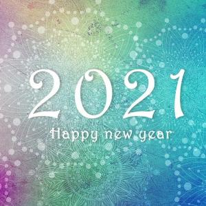 【超絶はっぴ~にゅ~いや~】2021年の目標を大きく掲げてみます(大きすぎるw)