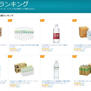 Amazonで一番売れている食品・飲料は水!
