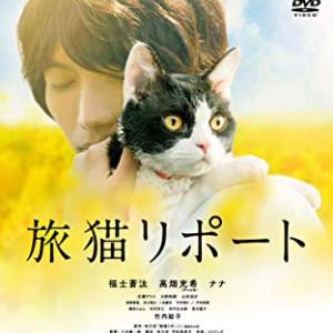 旅猫リポート:七色の虹 ナナの虹 あの日の虹は僕らの虹だ【映画名セリフ】