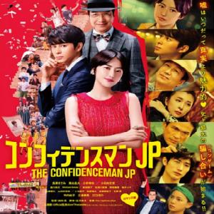 コンフィデンスマンJP -ロマンス編-:デトックスに行ってあ・げ・る【映画名言名セリフ】