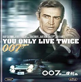 007は二度死ぬ:外国語は日本語で取ったんです、ケンブリッジで【映画名言名セリフ】