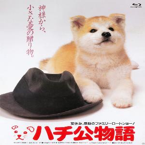 ハチ公物語:犬には犬の犬格というものがあるんだ【映画名言名セリフ】