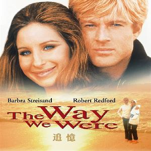 追憶:過ぎし日を The Way We Were【映画名言名セリフ】