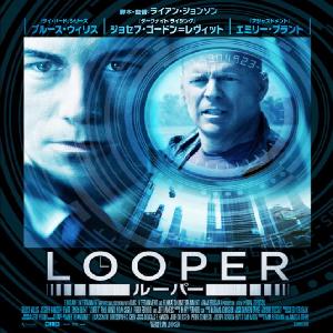 LOOPER ルーパー:俺が変える!【映画名言名セリフ】