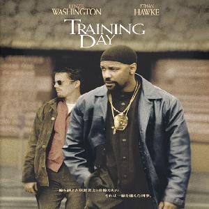 トレーニング デイ:ひでえ日だぜ、全くなんて日だ【映画名言名セリフ】
