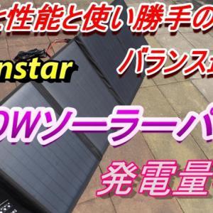 価格と性能と使い勝手のバランス最高?【Enginstar 100W ソーラーパネル】レビュー