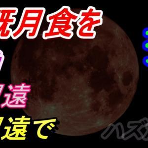 2021/5/26の皆既月食を・・・