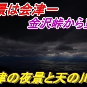 ここは難易度高し! 夜景と天の川をどう撮る?