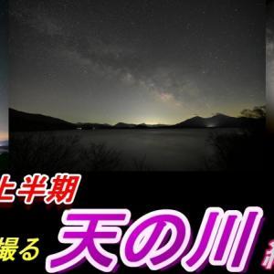 Zで撮る天の川【2021年上期総集編】