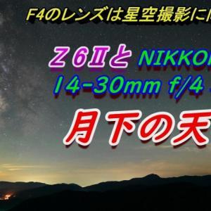 月下の天の川 その壱 【NIKKOR Z 14-30mm編】