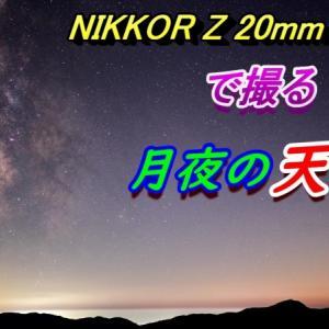 【月夜の天の川 その弐】 これが20mm f/1.8単焦点レンズの描写力