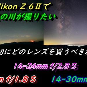 NIKKOR Zで天の川撮るために最適なレンズは?